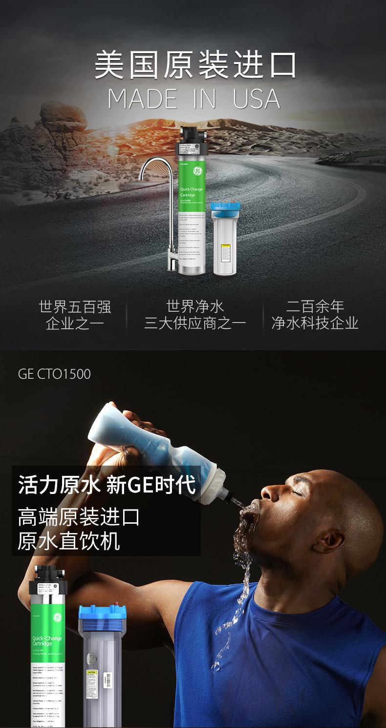 GE净水器CTO1500