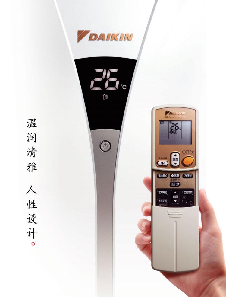 大金空调-B系列柜机